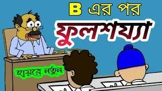 B-এর পর ফুলশয্যা New bangla cartoon jokes | Bangla Funny Videos 2018 | Top-10 bangla cartoon dubbing