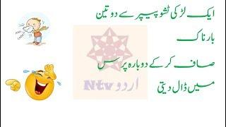 try not to laugh amazing jokes in urdu by ntv 2019-20||whatsapp and face book jokes 2019