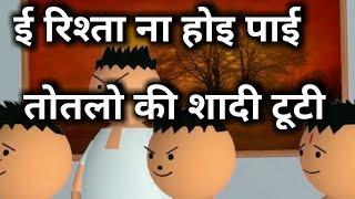 A Half Jokes Of- शादी तोतलों की !HJO | JOK |  | Hindi Joke!! SHAADI SPECIAL !!BAGHELI VIDEO!!