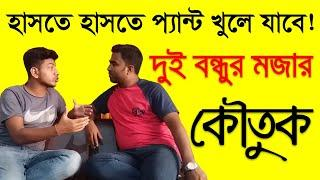 New Bangla Comedy Video | Bangla Funny Dubbing Video | Boltu VS Friend Jokes | Part #33 | FunnY Tv