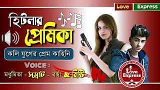 Angry GirlFriend - হিটলার প্রেমিকা | Funny Love Story | Voice: Madhumita - Samrat +3 | Love Express