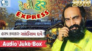 "Sairam Dave ni ""Desi tour express""||New Gujarati jokes 2018||Sairam Dave dayro||"