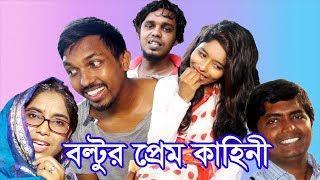 Boltur Prem kahini/বল্টুর প্রেম কাহিনী/ funny romantic love story-Valobasha