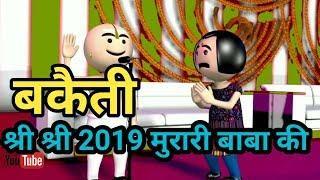 Half Jokes Of - बकैती मुरारी बाबा की |Hjo| Hindi joke|