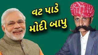 Digubha Chudasama 2018 | Narendra Modi | Gujarati Jokes And Comedy | Ahmedabad