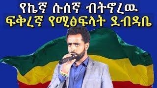 የኬኛ ሱሰኛ ብትኖረዉ ፍቅረኛ የሚፅፍላት ደብዳቤ Ethiopian funny love letter Jawar Mohammed