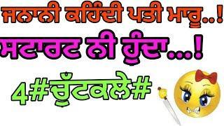 4Punjabi chutkule !! ਪੰਜਾਬੀ ਚੁੱਟਕਲੇ ! ਜਨਾਨੀ ਕਹਿੰਦੀ ਪਤੀ ਮਾਰੂ ! Punjabi funny jokes