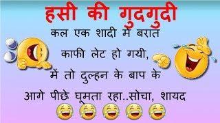 Hindi Jokes  | पति पत्नी के जोक्स - हिंदी जोक्स - चुटकुले