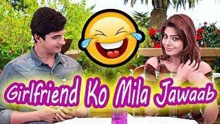 गर्लफ्रेंड को मिला जवाब | Lovers Comedy | Hindi Jokes | Funny Videos