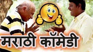 दोन मित्र | मराठी कॉमेडी | Funny Friends | Marathi Jokes Video