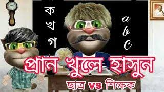 Bangla funny video old jokes collection episode 3|| Bangla talking Tom || Deshi test