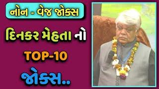 TOP-10 JOKES || DINKAR MEHTA LATEST COMEDY JOKES 2019 || GUJARATI JOKES