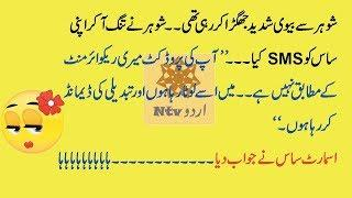 Funny husband and wife jokes in urdu by ntv 2019|whatsapp and face book jokes 2019