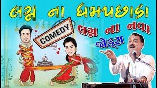 લગ્ન ના ધમપછાડા ૨૦૧૯ નવા જોક્સ | New Comedy Jokes 2019 | New Comedy dayro | Gujarati Dayro
