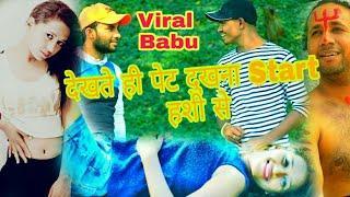 Pyar Ka Punchnama ||Viral Babu Teaser  Heart Love Heart Touching Comedy Funny Viral Babu Amit Babu