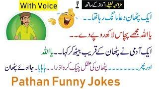 Online Funny Pathan Jokes 2019 || Funny Jokes || Fun and Jokes