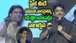 Nagarjuna Funny Comments On Samantha Naga Chaitanya Love Story |Majili Pre Release |Friday Poster