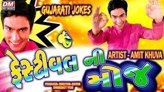 Amit Khuva Comedy | Gujju Festival Ni Moj - Gujarati Jokes 2018 | Jordar New Gujarati Comedy Video