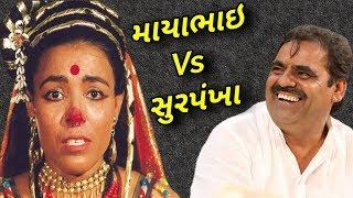 Mayabhai Ahir 2018 | Mayabhai Vs Surpankha | Gujarati Jokes And Comedy | Ahmedabad