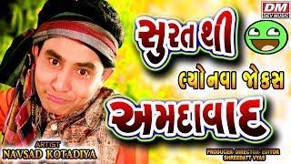 Surat થી Amdavad || Gujarati Full New Jokes By Navsad Kotadiya || Gujju comedy Bites