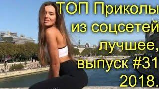 ТОП Приколы из соцсетей лучшее, выпуск #31  2018. TOP Jokes from social networks best.
