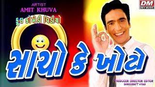 Amit Khuva Comedy Show 2018 || Sacho K Khoto || New Gujarati Jokes Videos