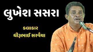 Dhirubhai Sarvaiya 2019 | Lukhesh Sasara | Gujarati Jokes And Comedy