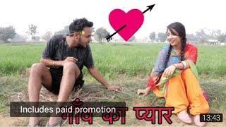 Desi village funny love story// गांव का प्यार//#vk_villager