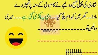 New Year jokes in urdu by N TV Urdu 2019 new funny|whatsapp and face book jokes 2019