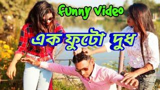 এক ফুটো দুধ |Bangla funny video 2019|Bengali funny love story|New Bangla comedy video #pstvfun #fun
