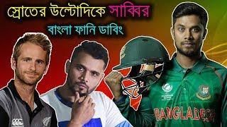 স্রোতের উল্টোদিকে সাব্বির | Bangladesh vs New Zealand 3rd ODI After Match Funny Dubbing | Bd Voice