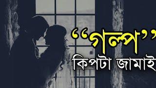 কিপটা জামাই   kipta jamey bangla Funny love story || oppakha