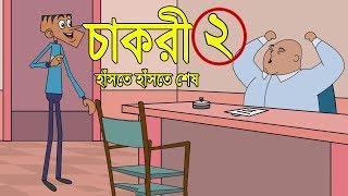 Chakri 2 | Bangla Cartoon Jokes | Funny Cartoon Jokes Video 2018