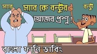 স্যার কে বল্টুর আজব প্রশ্ন! Bangla Funny Jokes | Bangla New Dubbing Video 2018 | Matha Nosto