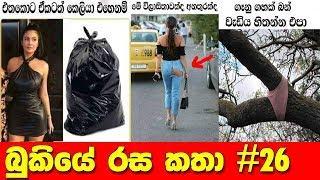FB Post Sinhala | FB Jokes Sinhala | Part - 26 || හිනා වෙවී බලන්න බුකියේ හුවමාරුවෙන රස කතා මෙන්න
