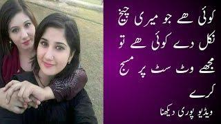Funny Jokes 2019 l Latest Mazedar Urdu Jokes l New Amaizing Funny Ganday Lateefay