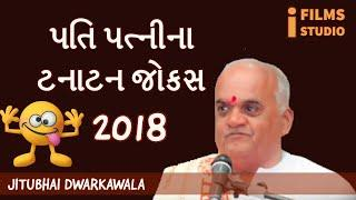 Jitubhai Dwarkawala Dayro New JOKES 2018