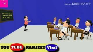 #Schoolcomedy#teacherstudentjokes SCHOOL TIME   स्कूल टाइम   Teacher Student Jokes RANJEET VIRA  