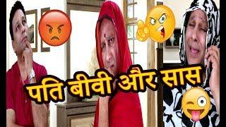 पति बीवी और सास | Husband Wife Funny Comedy jokes in Hindi | Maha Mazza