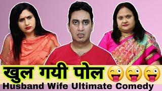 खुळ गयी पोल | husband wife funny entertaining jokes in hindi | hindi comedy | Golgappa jokes #Gj20
