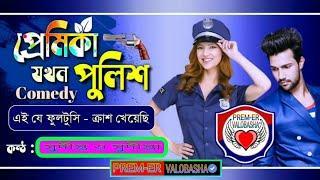 প্রেমিকা যখন পুলিশ - Police GirlFriend . Funny Love Story  . PREM-ER VALOBASHA .