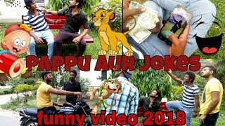 Pappu aur jokes | funny video 2018 | jokes