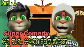 Kannada Jokes of Mother in law and Son in law, Kannada Comedy, Part -1