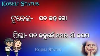 New sambalpuri WhatsApp status video //Boy Girl funny love lyrics status //koshli status