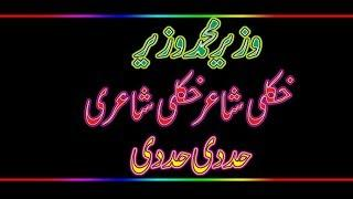 Wazeer Muhammad Wazeer Best Pashto Poetry 2019 || Best some Funny poetry || Best Ghazal About Mother