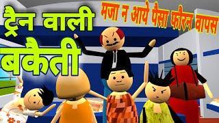 MAKE JOKE OF - DESI TRAIN BAKAITI || देसी ट्रेन बकैती|| FUNNY COMEDY VIDEO|| MSO