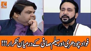 Saleem Safi or Fawad Chaudhry mein taqrar l Joke Dar Joke l 01 Dec 2018 l GNN
