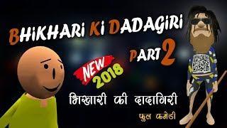MAKE JOKE ON : BHIKHARI KI DADAGIRI PART 2 (2018) ( KKK NEW FUNNY VIDEO).
