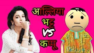 HALKAT CALL || KAPPU vs ALIYA BHATT || NAGPUR KE JOKES || NKJ