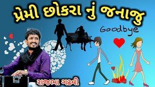 પ્રેમી છોકરા નું જનાજુ ઉપડ્યું || રાજભા ગઢવી || Rajbha Gadhavi New 2019 Jokes